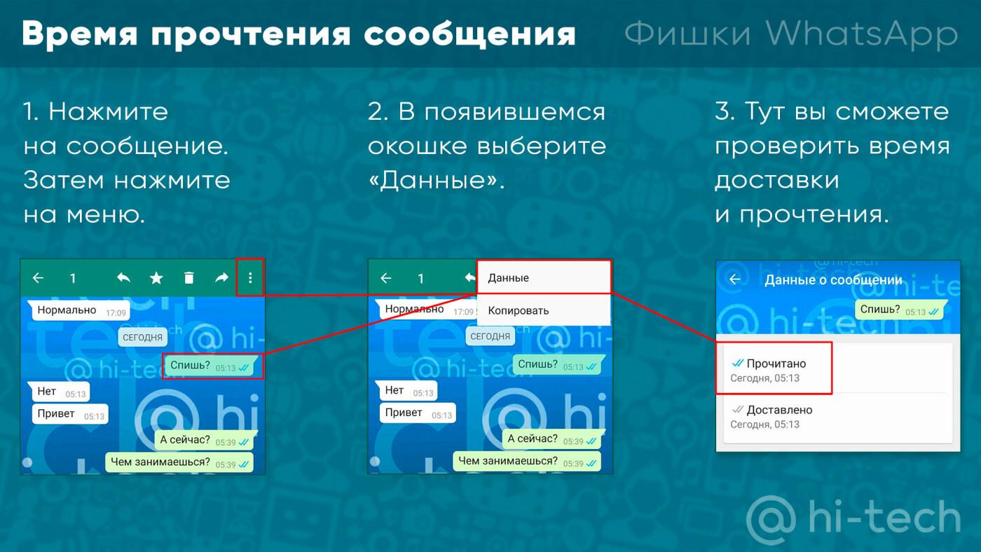 Фишки WhatsApp: советы, как настроить мессенджер под себя, фото-6