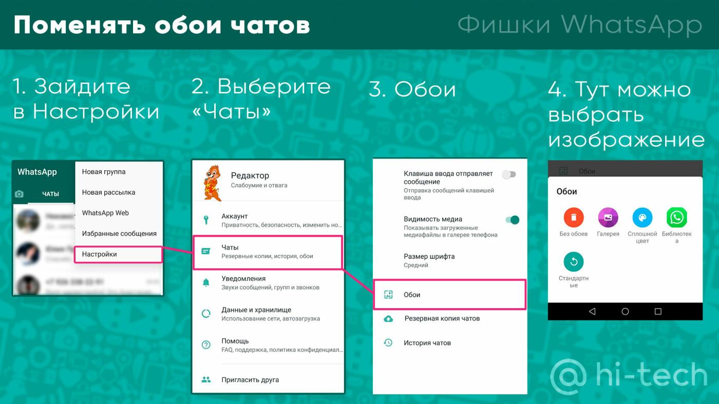 Фишки WhatsApp: советы, как настроить мессенджер под себя, фото-7