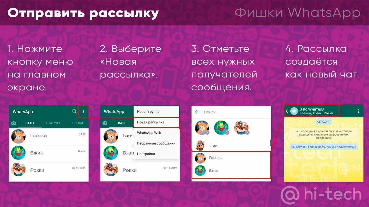 Фишки WhatsApp: советы, как настроить мессенджер под себя, фото-8