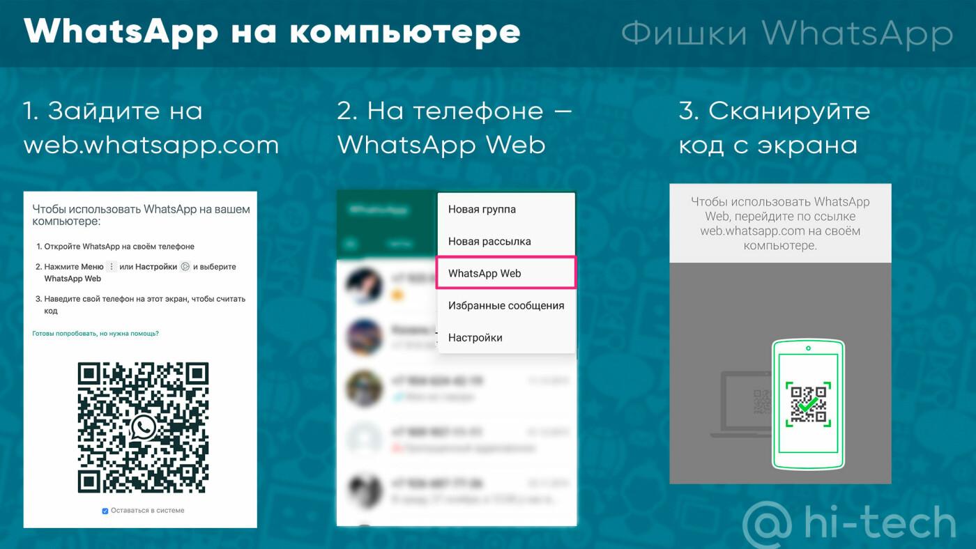Фишки WhatsApp: советы, как настроить мессенджер под себя, фото-9
