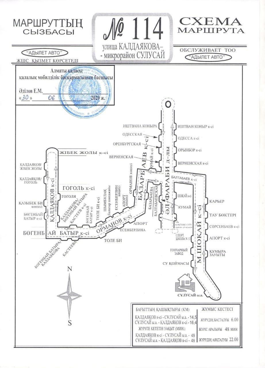 Социальный маршрут №114  для жителей микрорайона Сулусай запустили в Алматы, фото-1