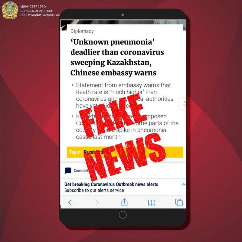 Минздрав опроверг информацию о неизвестной пневмонии в Казахстане , фото-1, Министерство здравоохранения Республики Казахстан
