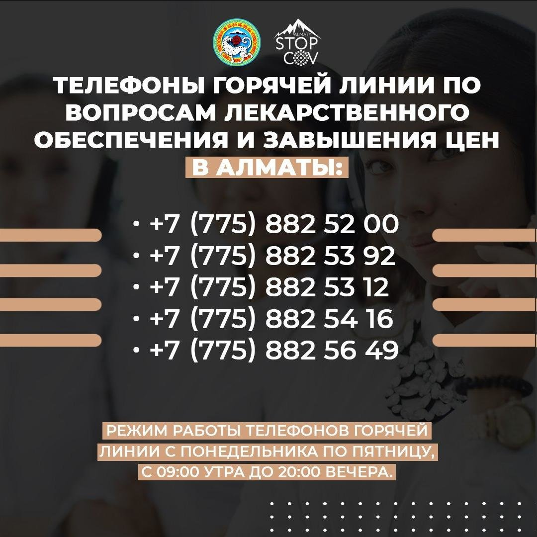 «Люди хайпуют»: в акимате Алматы прокомментировали жалобы жителей на дефицит лекарств, фото-1