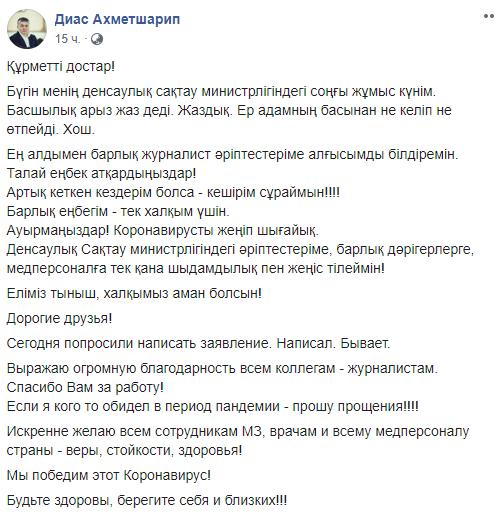 «Попросили написать заявление»: официальный представитель Минздрава Казахстана покинул свой пост, фото-1
