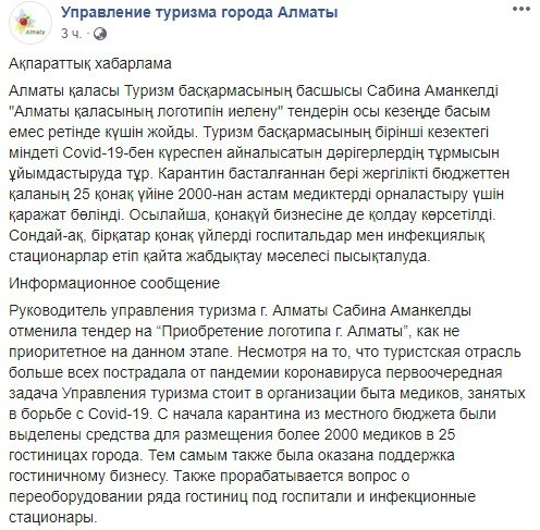 Тендер на покупку туристического логотипа Алматы за 13,3 млн тенге отменили после публикаций в СМИ, фото-2
