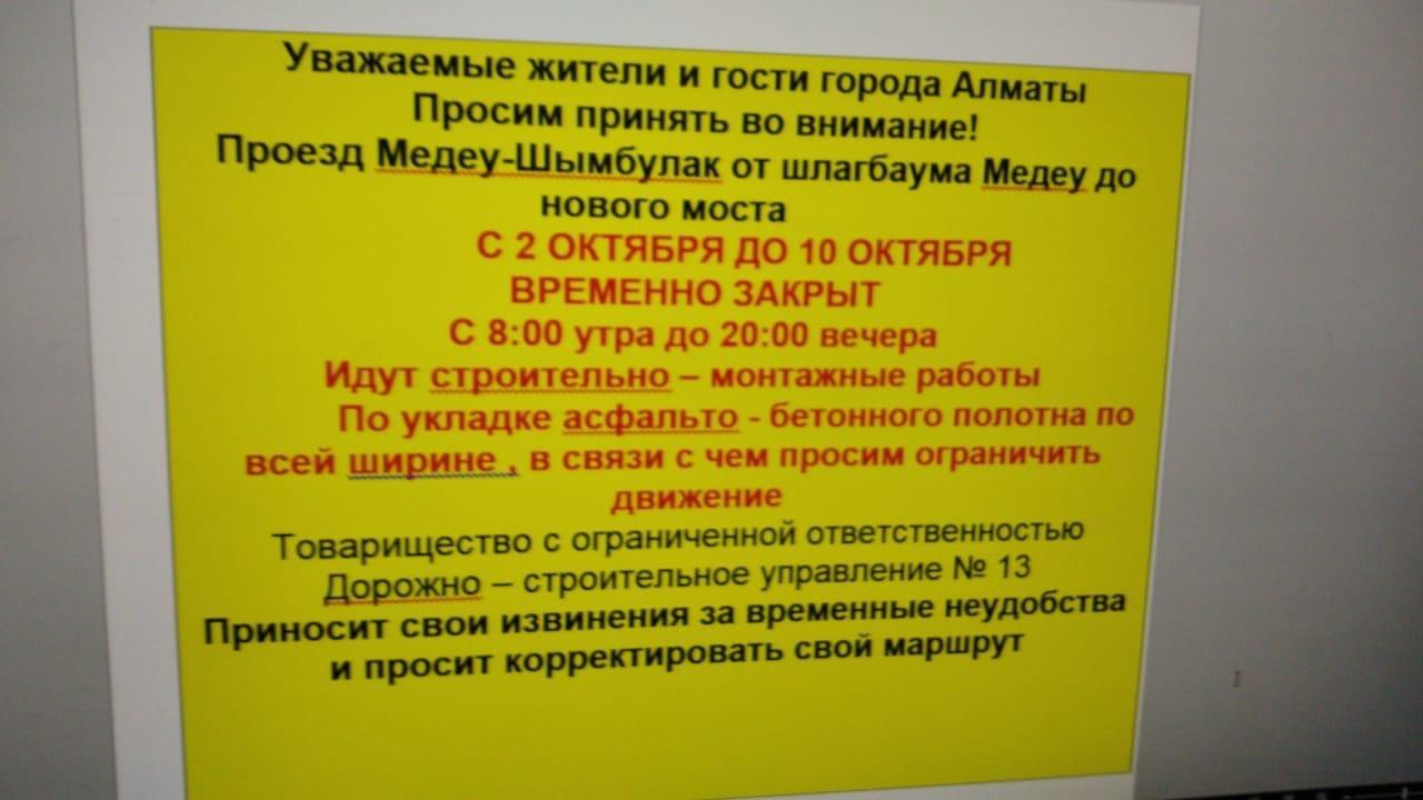 Дорога от Медеу до Шымбулака будет временно перекрыта до 10 октября, фото-1