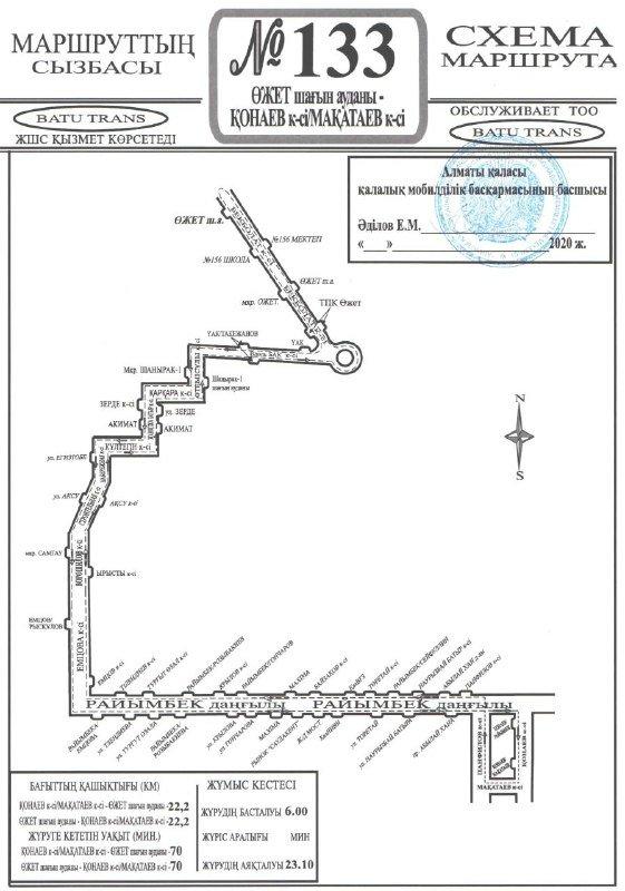 В Алматы запущен новый маршрут №133 из микрорайона Ужет, фото-1