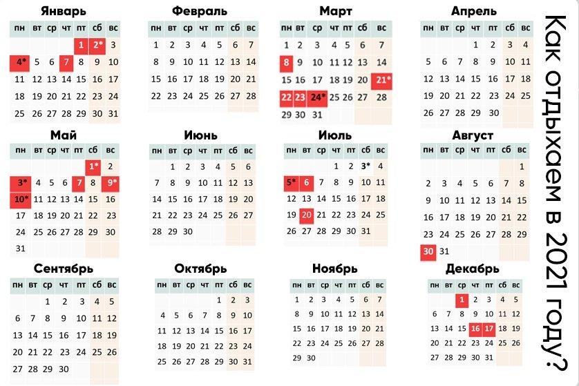 Календарь выходных, фото с сайта uchet.kz