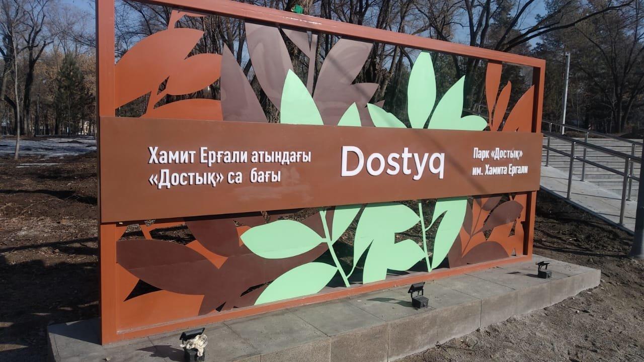 Надпись в скором времени была стерта, Фото предоставлено акиматом района