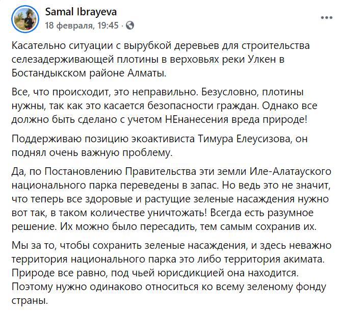 Официальный представитель Минэкологии высказался о вырубке деревьев при строительстве плотины в ущелье Аюсай, фото-1
