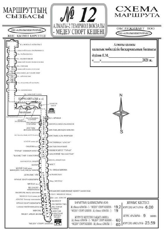 Маршрут №12 в Алматы планируют продлить до вокзала Алматы-2 с шестого марта, фото-1