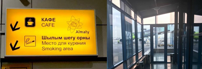 В аэропорту Алматы исчезли зоны для курения