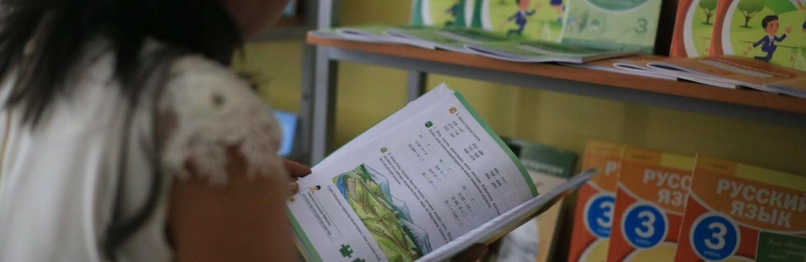 Учебники подорожали в Казахстане, к их качеству регулярно возникают вопросы